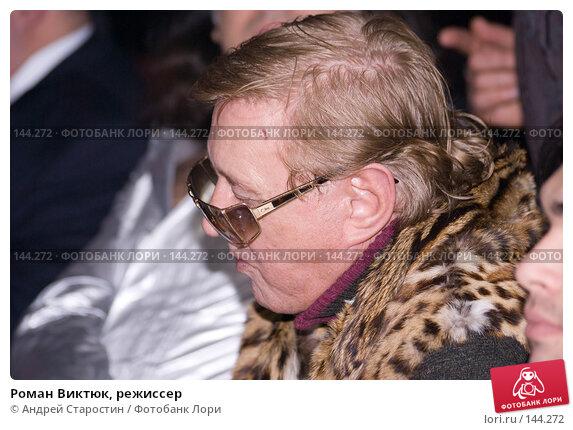 Роман Виктюк, режиссер, фото № 144272, снято 7 декабря 2007 г. (c) Андрей Старостин / Фотобанк Лори