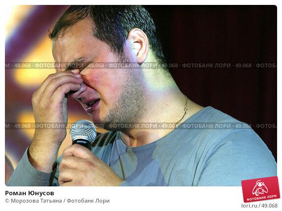 Роман Юнусов, фото № 49068, снято 2 сентября 2006 г. (c) Морозова Татьяна / Фотобанк Лори