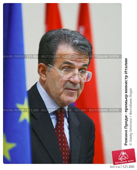 Романо Проди - премьер министр Италии, фото № 121880, снято 23 апреля 2004 г. (c) Vasily Smirnov / Фотобанк Лори