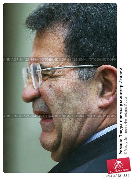 Романо Проди- премьер министр Италии, фото № 121884, снято 23 апреля 2004 г. (c) Vasily Smirnov / Фотобанк Лори