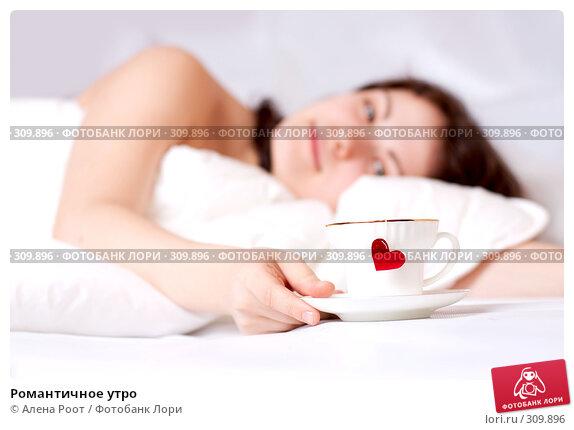 Купить «Романтичное утро», фото № 309896, снято 8 марта 2007 г. (c) Алена Роот / Фотобанк Лори