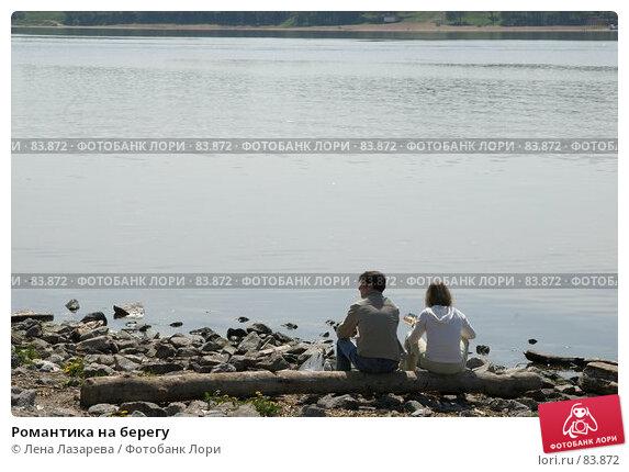 Купить «Романтика на берегу», фото № 83872, снято 19 мая 2007 г. (c) Лена Лазарева / Фотобанк Лори