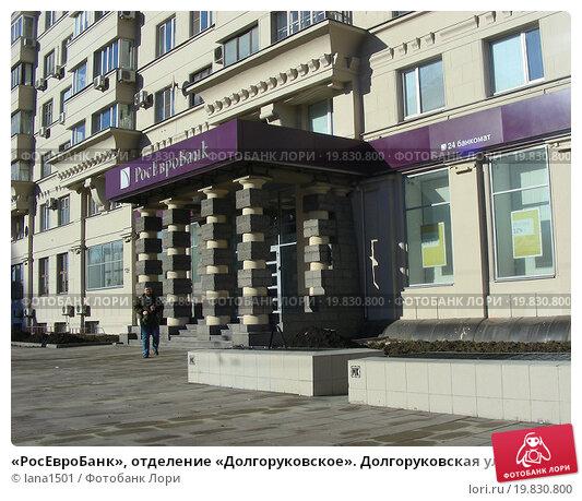 Трудовой договор Долгоруковская улица документы для кредита в москве Филевская Большая улица