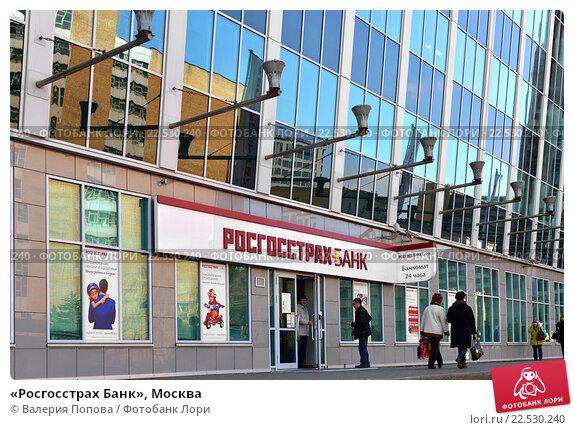 Купить ««Росгосстрах Банк», Москва», эксклюзивное фото № 22530240, снято 8 апреля 2016 г. (c) Валерия Попова / Фотобанк Лори