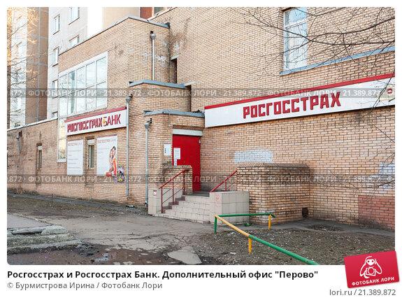 Найти офис  Росгосстрах