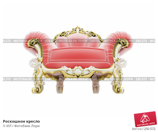 Роскошное кресло, иллюстрация № 250572 (c) ИЛ / Фотобанк Лори