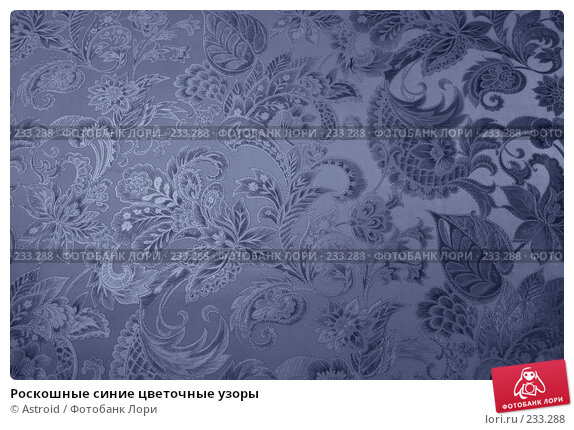Роскошные синие цветочные узоры, иллюстрация № 233288 (c) Astroid / Фотобанк Лори