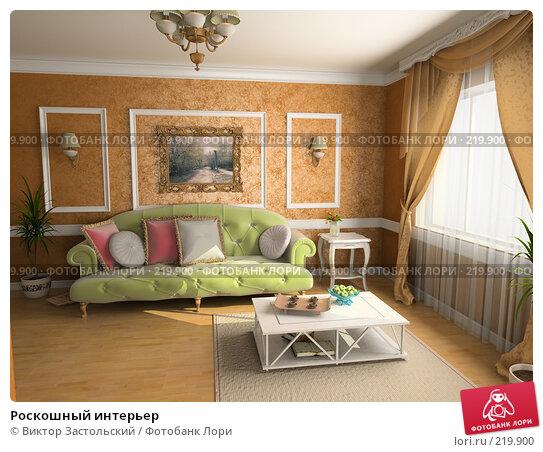 Роскошный интерьер, иллюстрация № 219900 (c) Виктор Застольский / Фотобанк Лори