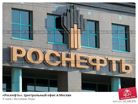 Купить ««Роснефть». Центральный офис в Москве», фото № 24248876, снято 21 ноября 2016 г. (c) hank / Фотобанк Лори