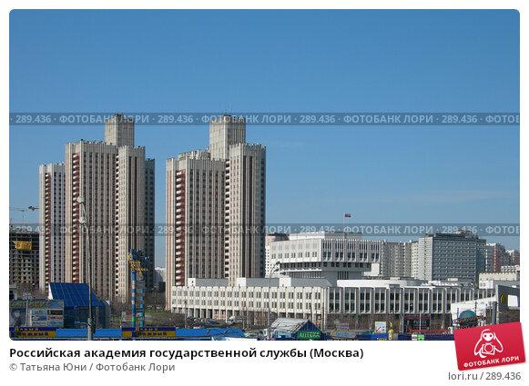 Российская академия государственной службы (Москва), эксклюзивное фото № 289436, снято 9 апреля 2008 г. (c) Татьяна Юни / Фотобанк Лори
