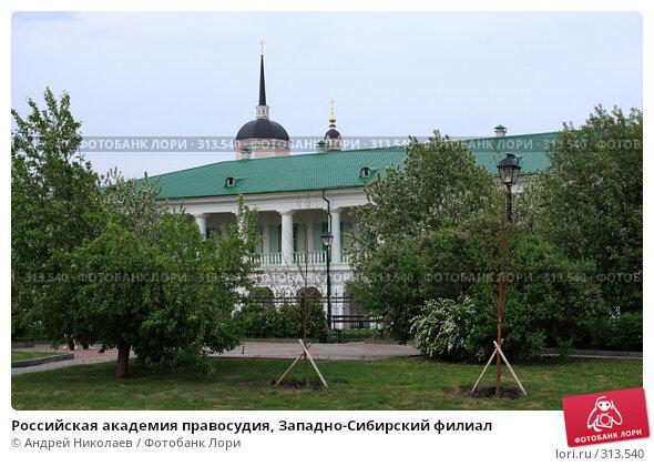 Российская академия правосудия, Западно-Сибирский филиал, фото № 313540, снято 3 июня 2008 г. (c) Андрей Николаев / Фотобанк Лори