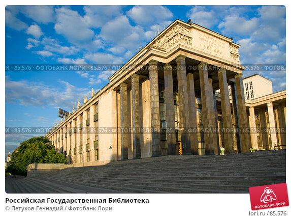 Российская Государственная Библиотека, фото № 85576, снято 23 июня 2007 г. (c) Петухов Геннадий / Фотобанк Лори