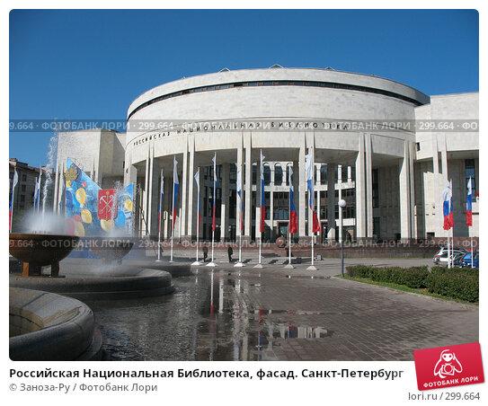 Российская Национальная Библиотека, фасад. Санкт-Петербург, фото № 299664, снято 23 мая 2008 г. (c) Заноза-Ру / Фотобанк Лори