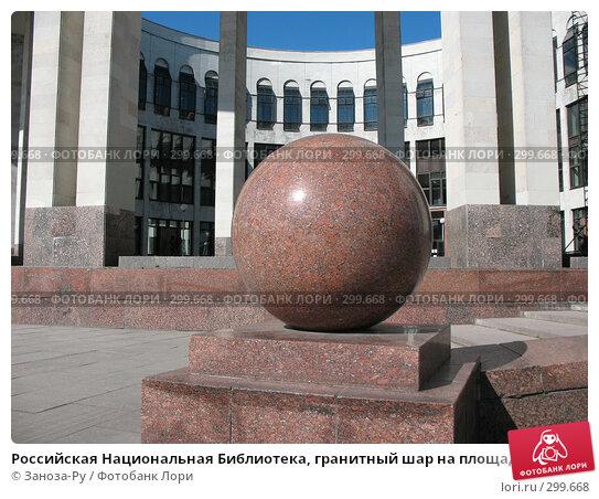Купить «Российская Национальная Библиотека, гранитный шар на площади. Санкт-Петербург», фото № 299668, снято 23 мая 2008 г. (c) Заноза-Ру / Фотобанк Лори