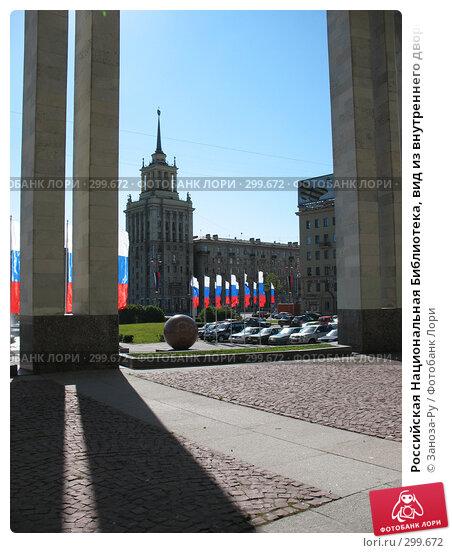 Купить «Российская Национальная Библиотека, вид из внутреннего дворика на площадь и здание. Санкт-Петербург», фото № 299672, снято 23 мая 2008 г. (c) Заноза-Ру / Фотобанк Лори