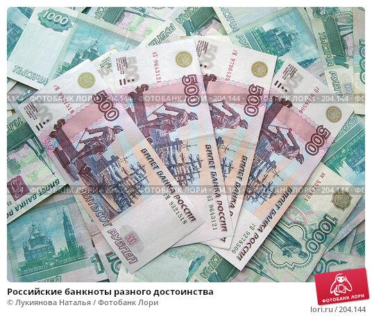 Российские банкноты разного достоинства, фото № 204144, снято 17 февраля 2008 г. (c) Лукиянова Наталья / Фотобанк Лори
