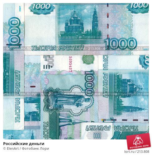 Российские деньги, фото № 213808, снято 9 декабря 2016 г. (c) ElenArt / Фотобанк Лори