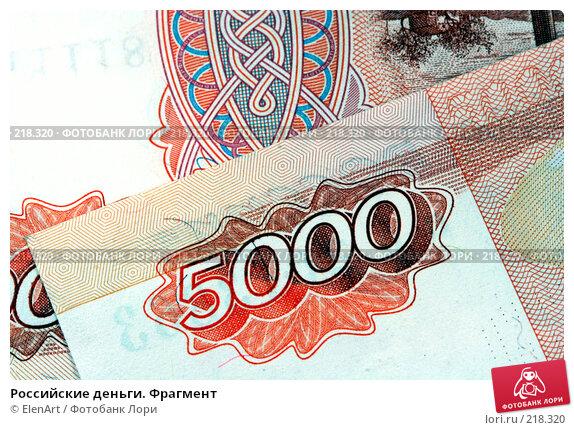Российские деньги. Фрагмент, фото № 218320, снято 30 марта 2017 г. (c) ElenArt / Фотобанк Лори