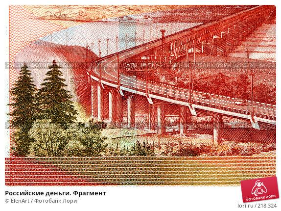 Российские деньги. Фрагмент, фото № 218324, снято 26 мая 2017 г. (c) ElenArt / Фотобанк Лори