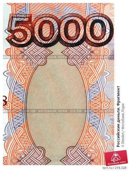 Российские деньги. Фрагмент, фото № 218328, снято 8 декабря 2016 г. (c) ElenArt / Фотобанк Лори