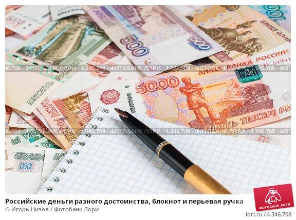 Купить «Российские деньги разного достоинства, блокнот и перьевая ручка», эксклюзивное фото № 4346708, снято 28 февраля 2013 г. (c) Игорь Низов / Фотобанк Лори