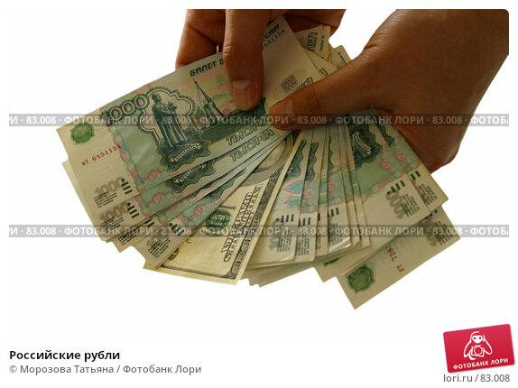 Купить «Российские рубли», фото № 83008, снято 18 июня 2006 г. (c) Морозова Татьяна / Фотобанк Лори