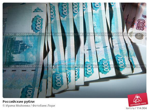 Российские рубли, фото № 114904, снято 12 сентября 2007 г. (c) Ирина Мойсеева / Фотобанк Лори