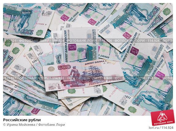 Российские рубли, фото № 114924, снято 13 сентября 2007 г. (c) Ирина Мойсеева / Фотобанк Лори