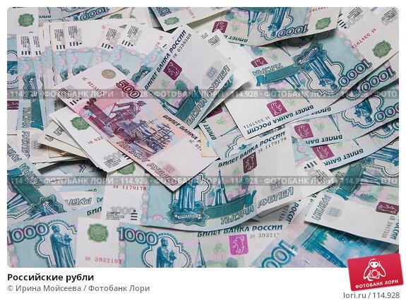 Российские рубли, фото № 114928, снято 13 сентября 2007 г. (c) Ирина Мойсеева / Фотобанк Лори