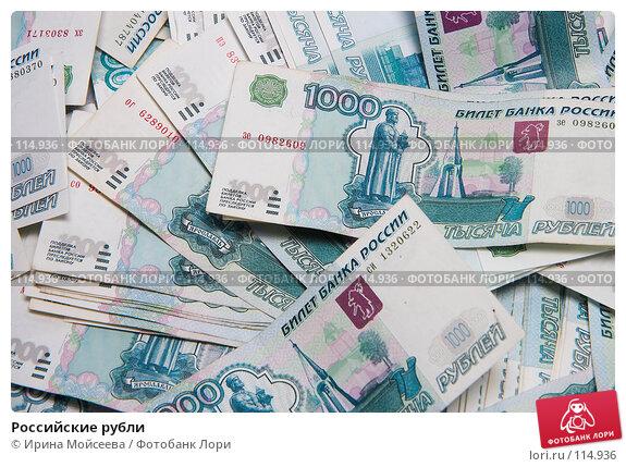 Российские рубли, фото № 114936, снято 13 сентября 2007 г. (c) Ирина Мойсеева / Фотобанк Лори