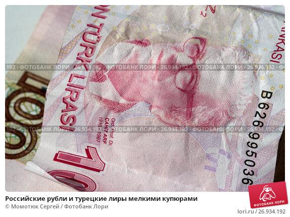 Российские рубли и турецкие лиры мелкими купюрами, фото № 26934192, снято 14 сентября 2017 г. (c) Момотюк Сергей / Фотобанк Лори