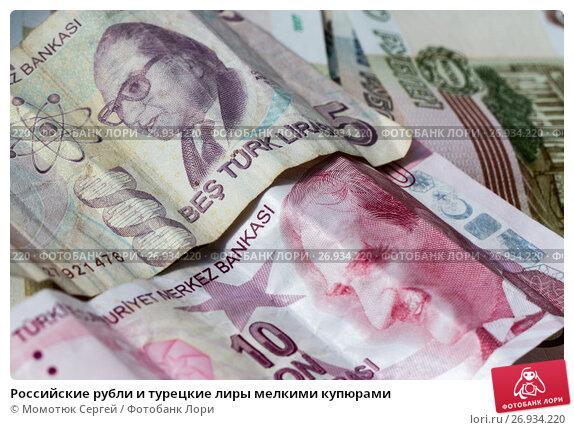 Российские рубли и турецкие лиры мелкими купюрами, фото № 26934220, снято 14 сентября 2017 г. (c) Момотюк Сергей / Фотобанк Лори