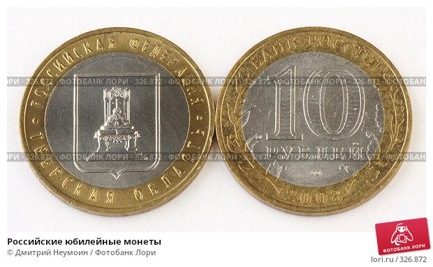 Российские юбилейные монеты, фото № 326872, снято 22 мая 2008 г. (c) Дмитрий Неумоин / Фотобанк Лори