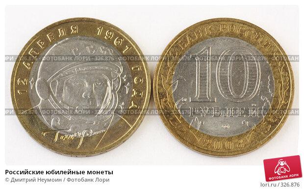 Российские юбилейные монеты, фото № 326876, снято 22 мая 2008 г. (c) Дмитрий Неумоин / Фотобанк Лори
