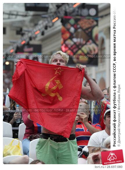 Купить «Российский фанат футбола с флагом СССР, во время матча Россия-Испания», эксклюзивное фото № 28697080, снято 1 июля 2018 г. (c) Дмитрий Неумоин / Фотобанк Лори