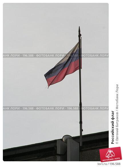 Российский флаг, фото № 196588, снято 2 июня 2007 г. (c) Евгений Батраков / Фотобанк Лори