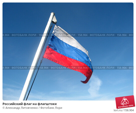 Российский флаг на флагштоке, фото № 158904, снято 20 сентября 2007 г. (c) Александр Литовченко / Фотобанк Лори