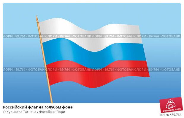 Российский флаг на голубом фоне, иллюстрация № 89764 (c) Куликова Татьяна / Фотобанк Лори