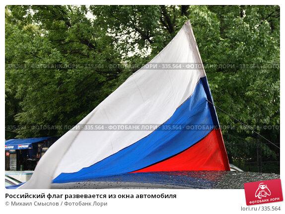 Российский флаг развевается из окна автомобиля, фото № 335564, снято 21 февраля 2017 г. (c) Михаил Смыслов / Фотобанк Лори