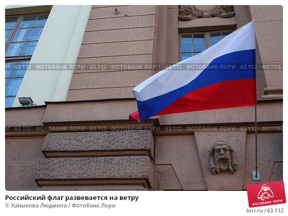 Купить «Российский флаг развевается на ветру», фото № 63112, снято 17 июля 2007 г. (c) Ханыкова Людмила / Фотобанк Лори