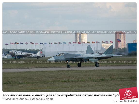 Купить «Российский новый многоцелевого истребителя пятого поколения Су-57( ПАК ФА, Т-50) едет по посадочной полосе после полета, Международный авиационно-космический салон МАКС-2015», фото № 28544460, снято 23 августа 2015 г. (c) Малышев Андрей / Фотобанк Лори