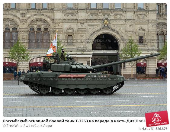 Купить «Российский основной боевой танк Т-72Б3 на параде в честь Дня Победы на Красной площади Москвы», фото № 31526876, снято 9 мая 2019 г. (c) Free Wind / Фотобанк Лори
