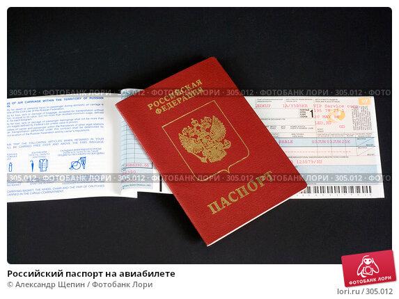 Российский паспорт на авиабилете, эксклюзивное фото № 305012, снято 31 мая 2008 г. (c) Александр Щепин / Фотобанк Лори