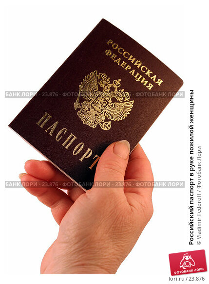Купить «Российский паспорт в руке пожилой женщины», фото № 23876, снято 11 марта 2007 г. (c) Vladimir Fedoroff / Фотобанк Лори