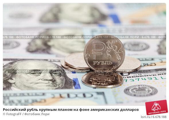 Купить «Российский рубль крупным планом на фоне американских долларов», фото № 6678188, снято 23 марта 2019 г. (c) FotograFF / Фотобанк Лори