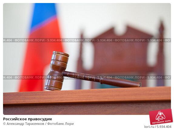 Российское правосудие. Стоковое фото, фотограф Александр Тарасенков / Фотобанк Лори