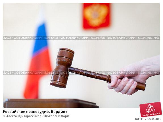Купить «Российское правосудие. Вердикт», фото № 5934408, снято 23 мая 2014 г. (c) Александр Тарасенков / Фотобанк Лори