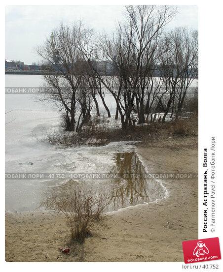 Купить «Россия, Астрахань, Волга», фото № 40752, снято 14 марта 2007 г. (c) Parmenov Pavel / Фотобанк Лори