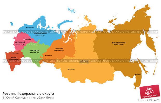 Россия. Федеральные округа