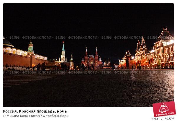 Россия, Красная площадь, ночь, фото № 139596, снято 5 ноября 2007 г. (c) Михаил Коханчиков / Фотобанк Лори